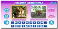 Игра Антонимы: Ответы на 45 уровень