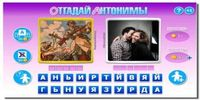 Игра Антонимы: Ответы на 47 уровень