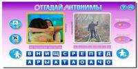 Игра Антонимы: Ответы на 48 уровень