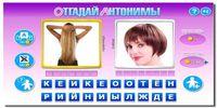 Ответы на игру Антонимы в Одноклассниках   Все уровни
