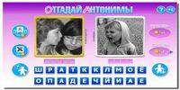 Игра Антонимы: Ответы на 50 уровень