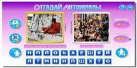 Игра Антонимы: Ответы на 51 уровень