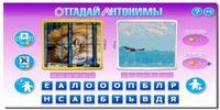 Игра Антонимы: Ответы на 53 уровень