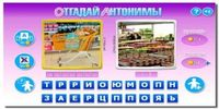 Игра Антонимы: Ответы на 54 уровень