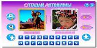 Игра Антонимы: Ответы на 56 уровень