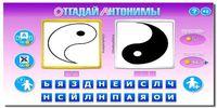Игра Антонимы: Ответы на 57 уровень
