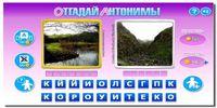 Игра Антонимы: Ответы на 58 уровень