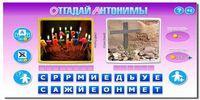 Ответы на игру Антонимы в Одноклассниках | Все уровни