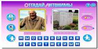 Игра Антонимы: Ответы на 61 уровень