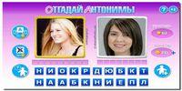 Игра Антонимы: Ответы на 62 уровень