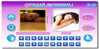 Игра Антонимы: Ответы на 66 уровень