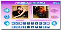 Игра Антонимы: Ответы на 67 уровень