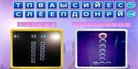 Игра Антонимы: Ответы на 79 уровень
