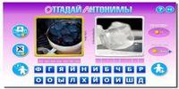 Ответы на игру Антонимы в Одноклассниках   9 уровень   Все уровни
