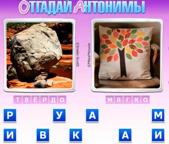 Ответы на все уровни в Антонимы на Одноклассниках