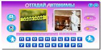 Игра Антонимы: Ответы на 63 уровень