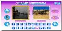Ответы на игру Антонимы в Одноклассниках | 19 уровень | Все уровни