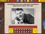 Ответ на 41 уровень в Вспомни СССР