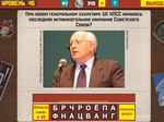 Ответ на 45 уровень в Вспомни СССР