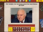Ответ на 46 уровень в Вспомни СССР