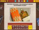 Ответ на 47 уровень в Вспомни СССР