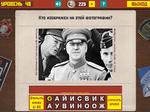 Ответ на 48 уровень в Вспомни СССР