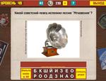 Ответ на 49 уровень в Вспомни СССР