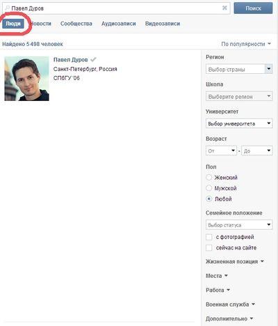 Поиск человека ВКонтакте