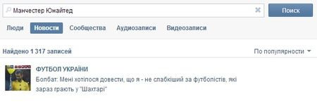 Найти новость ВКонтакте