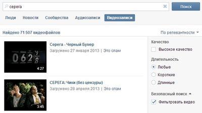 Поиск видеофайлов на VK.com