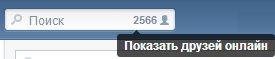 Окно общего поиска по ВКонтакте