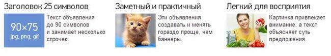 Тергетированная реклама в Одноклассниках
