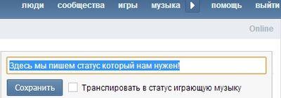 Поставить статус ВКонтакте