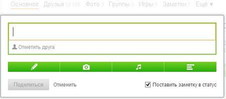 Поставить статус в Одноклассниках