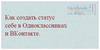 Как создать статус себе в Одноклассниках и ВКонтакте.