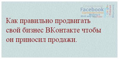 Как правильно продвигать свой бизнес ВКонтакте чтобы он приносил продажи.