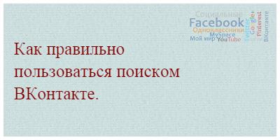 Как правильно пользоваться поиском ВКонтакте.