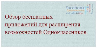 Обзор бесплатных приложений для расширения возможностей Одноклассников.