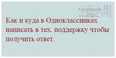 Как и куда в Одноклассниках написать в тех. поддержку чтобы получить ответ.