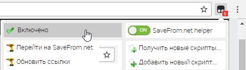 Включить скачивание из vk.com