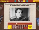 Ответ на 100 уровень в Вспомни СССР