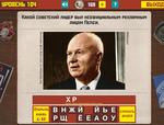 Ответ на 104 уровень в Вспомни СССР