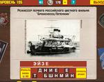 Ответ на 105 уровень в Вспомни СССР