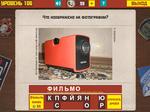 Ответ на 106 уровень в Вспомни СССР