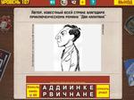 Ответ на 107 уровень в Вспомни СССР