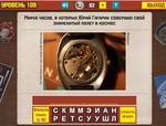 Ответ на 109 уровень в Вспомни СССРОтвет на 109 уровень в Вспомни СССР