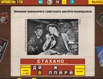 Ответ на 110 уровень в Вспомни СССР