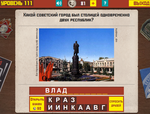 Ответ на 111 уровень в Вспомни СССР