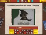 Ответ на 113 уровень в Вспомни СССР