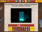 Ответ на 114 уровень в Вспомни СССР